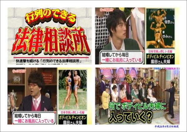 日本TV「行列の出来る法律相談所」2014年4月13日(日)放送のサムネイル