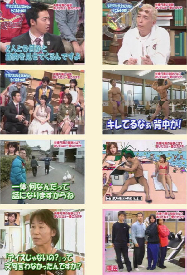 TV東京「所さんの学校では教えてくれないそこんトコロ」~夫婦円満の秘訣とは~ 2006年3月放送のサムネイル