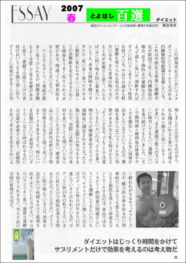 「とよはし百選」 2007年3月20日号掲載のサムネイル