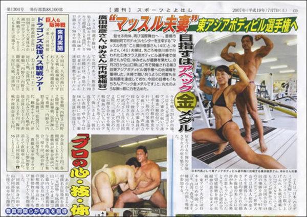 「スポーツとよはし」に東アジア大会出場の記事が載りました。2007年7月7日(土)のサムネイル