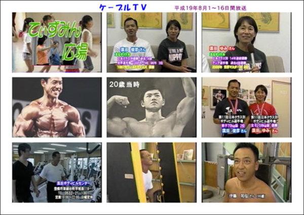 ティーズ(豊橋ケーブルテレビ)てぃずみん広場 2007年8月1日(水)~16日(木)放送のサムネイル