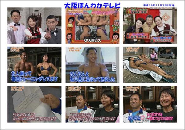 読売テレビ「大阪ほんわかテレビ」夫婦の絆を特集 2007年11月25日(日)放送