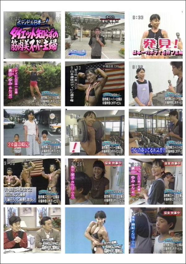 日本TVルックルックこんにちは「スーパー主婦」 1994年7月放送のサムネイル