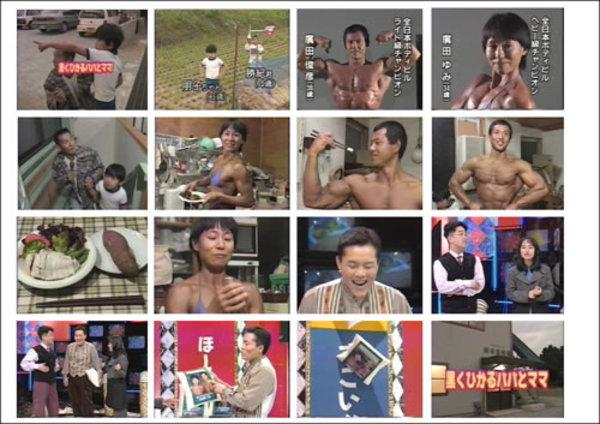 関西TV「黒く光るパパとママ」 1994年12月05日(日)放送のサムネイル