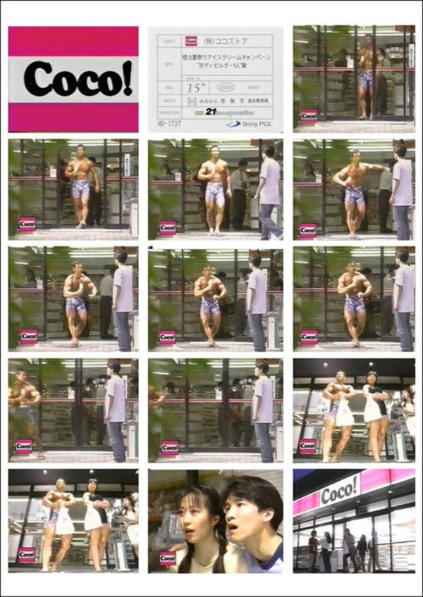 ココストアCM 1995年8月放送のサムネイル