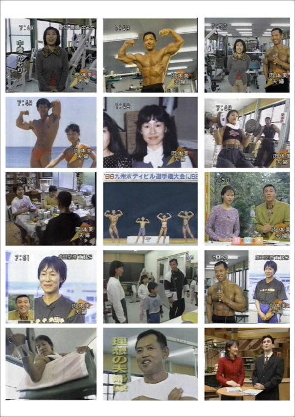 CBCTV「ボディビル夫婦」 1998年10月22日(木)放送のサムネイル