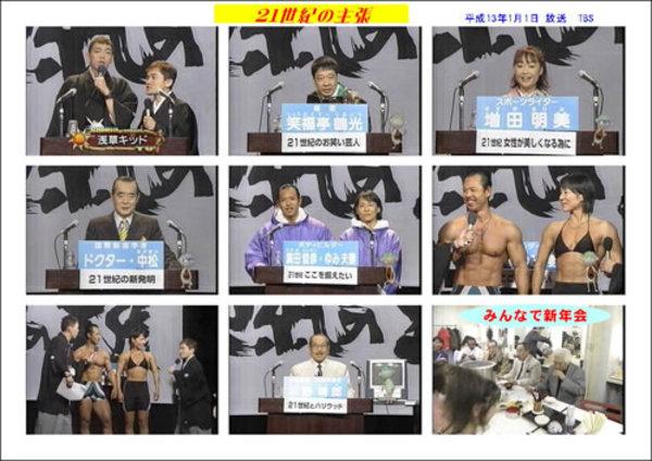 21世紀の主張 2001年1月1日放送のサムネイル