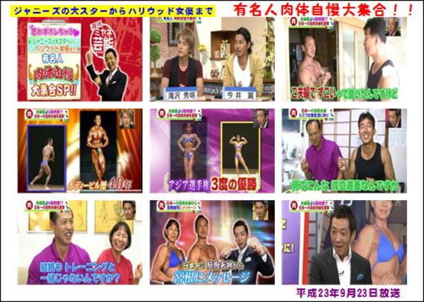 読売TVミヤネ屋「ミヤネ芸能:有名人肉体自慢大集合!」2011年9月23日(金)放送