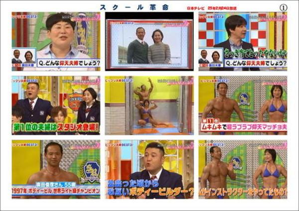 日本TV「スクール革命」2013年2月24日放送